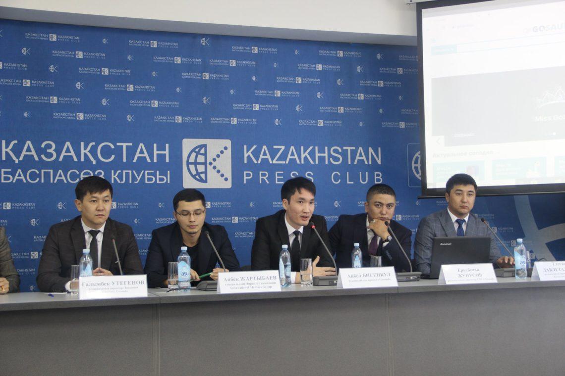 В Казахстане запускается сервис онлайн-торговли GoSauda