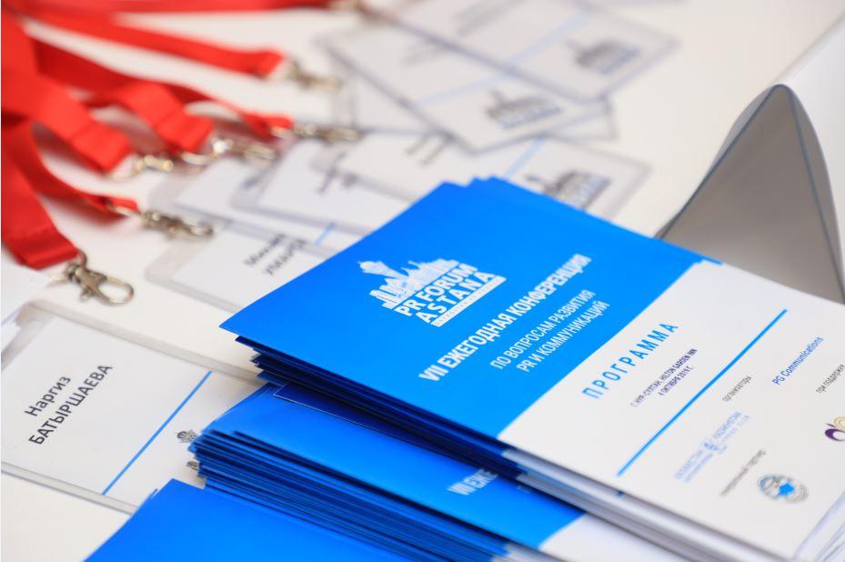 В Нур-Султане проходит VII ежегодная конференция по вопросам развития отрасли PR и коммуникации