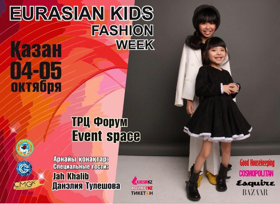 Детская неделя моды пройдет в Алматы