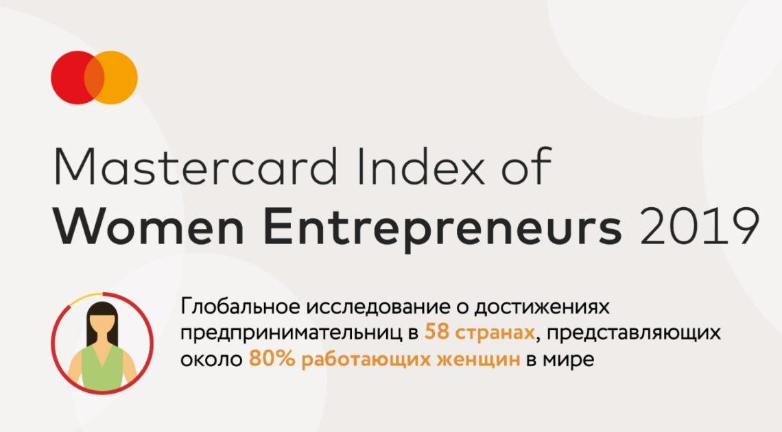 Исследование Mastercard: женщины-предприниматели преуспевают в бизнесе как никогда раньше, новсе еще не получают финансирования, поддержки и внимания, которыхзаслуживают