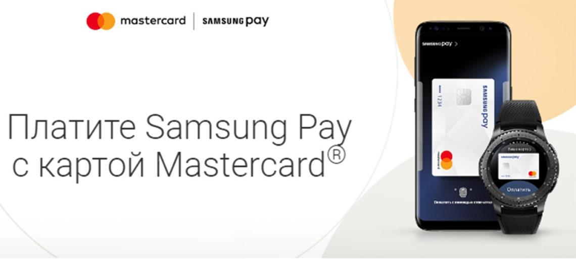 Сервис Samsung Pay стал доступен в Казахстане