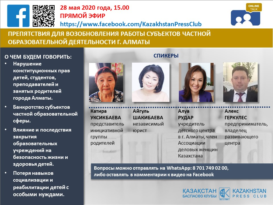 Препятствия для возобновления частной образовательной деятельности города Алматы». Организатором мероприятия выступили более 300 частных образовательных организаций города Алматы.