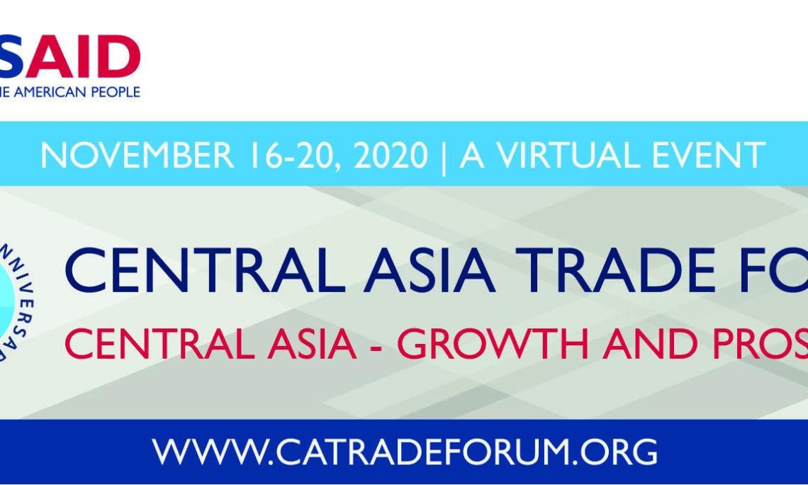 Десятый ежегодный Центрально-Азиатский торговый Форум состоится онлайн