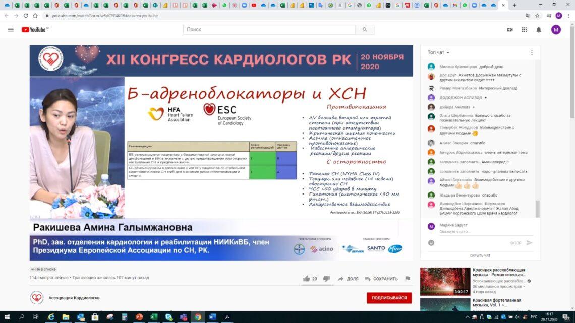 XII КОНГРЕСС КАРДИОЛОГОВ РЕСПУБЛИКИ КАЗАХСТАН: НОВОЕ В КАРДИОЛОГИИ