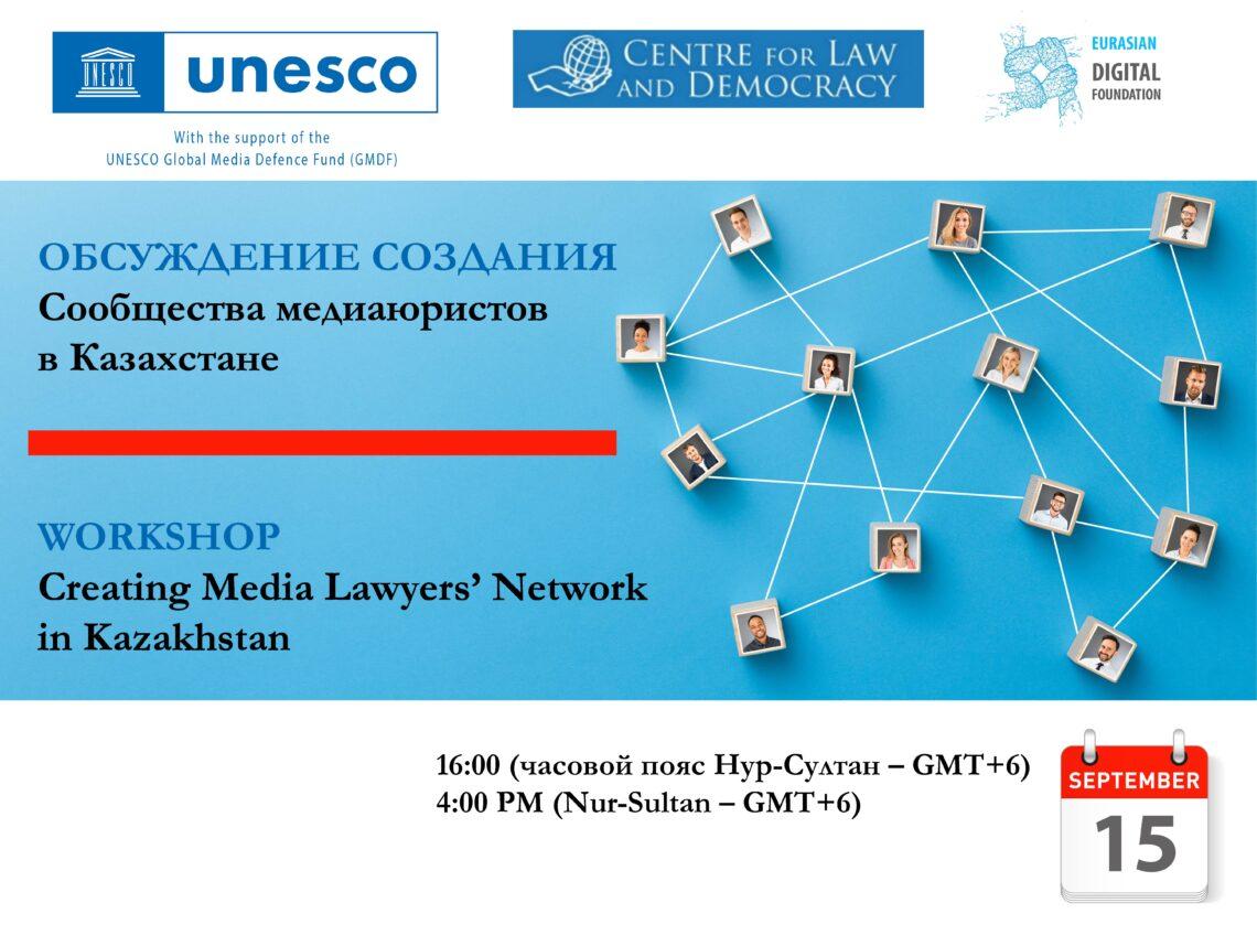 Содействие в создании сообщества медиаюристов в Казахстане,Вебинар Бюро ЮНЕСКО в Алматы и Центра права и демократии (Канада)