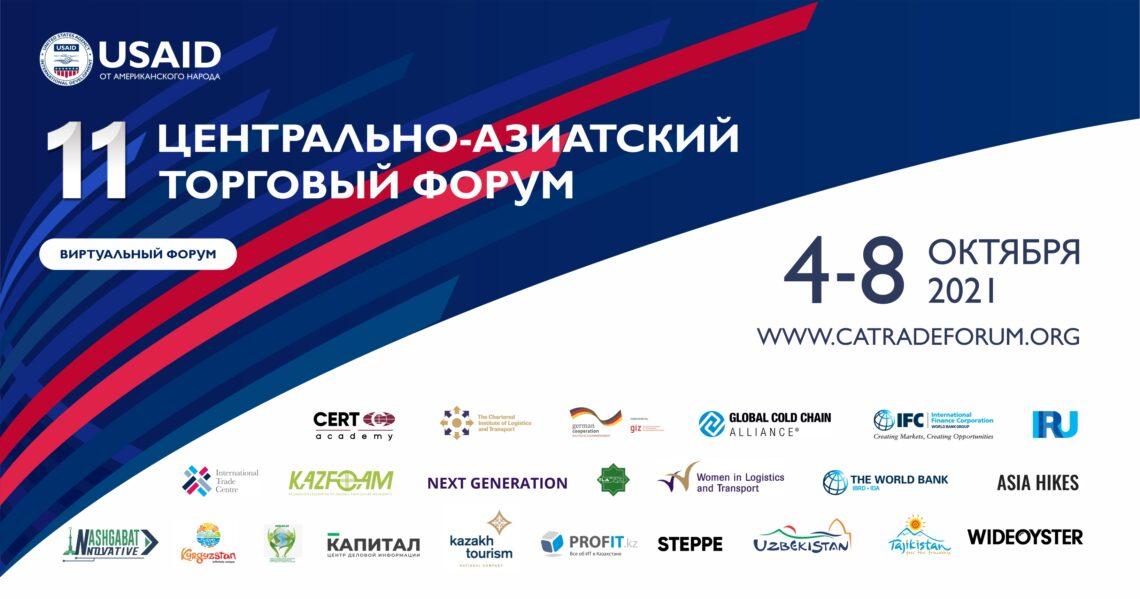 Присоединяйтесь к 11-му ежегодному центрально-азиатскому торговому форуму USAID