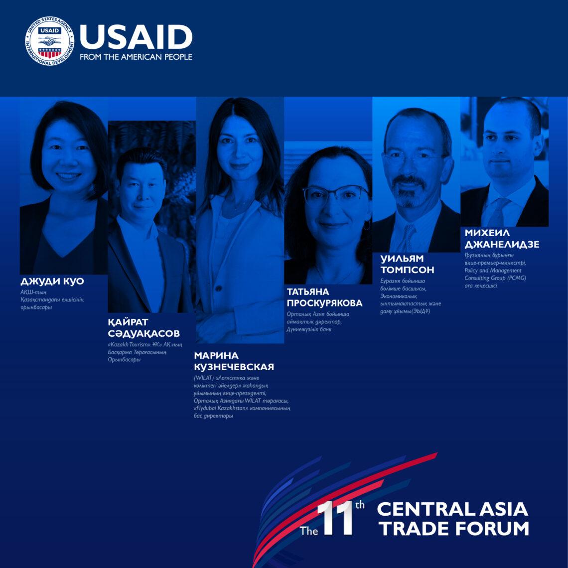 Сегодня начинается 11 Центрально-Азиатский торговый форум при содействии USAID