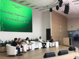 Проблемы экологии обсудили в Алматы